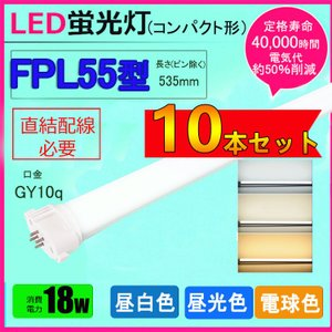 LEDコンパクト形蛍光灯 fpl55ex-n形 FPL55W形 FHP45W形 FPL45W形 代替用LED蛍光灯 消費電力18W 昼光色 昼白色 電球色 直結配線工事必要 10本セット|nissin-lux