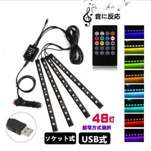 ledライトバー 車用 LEDテープライト RGB 調色調光 音に反応 カーチャージャー式 USB式...