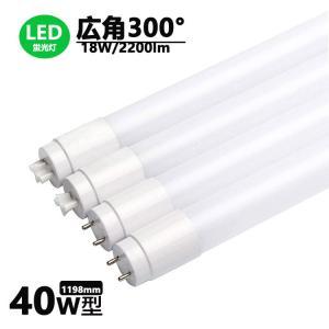 LED蛍光灯 40w形 広角300度 昼光色 昼白色 電球色  led直管蛍光灯T8 120cm  G13口金  40W形相当 FL40S  直管LEDランプ 色選択|nissin-lux