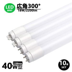 LED蛍光灯 40w形 広角300度 昼光色 昼白色 電球色  led直管蛍光灯T8 120cm  G13口金  40W形相当 FL40S  直管LEDランプ 10本セット|nissin-lux