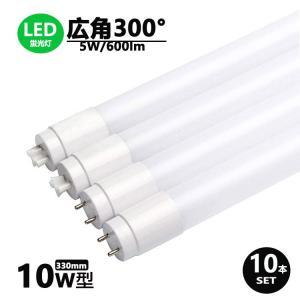 LED蛍光灯 10w形 広角300度 昼光色 昼白色 電球色  led直管蛍光灯T8 33cm  G13口金  10W形相当 FL10S  直管LEDランプ 10本セット|nissin-lux