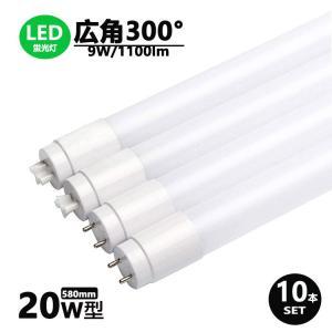 LED蛍光灯 20w形 広角300度 昼光色 昼白色 電球色  led直管蛍光灯T8 58cm  G13口金  20W形相当 FL20S  直管LEDランプ 色選択 10本セット|nissin-lux