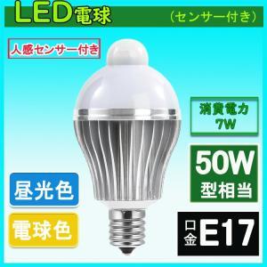 LED電球 人感センサー付 E17口金 7W 50W相当 自動点灯消灯 節電対策 電球色 昼光色