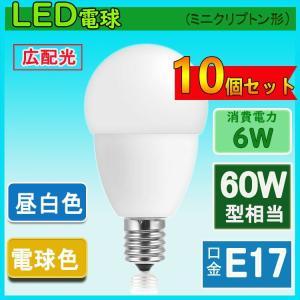 ledミニランプ クリプトン型 e17 60W相当 led電球 E17 ledランプミニクリプトン球 電球色 昼白色 10個セット|nissin-lux