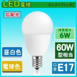 ledミニランプ クリプトン型 e17 60W相当 led電球 E17 ledランプミニクリプトン球 電球色 昼白色|nissin-lux