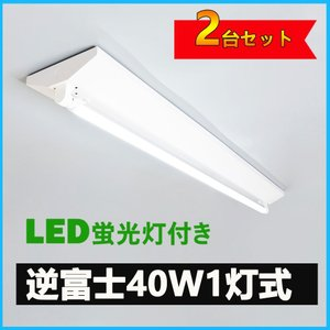 LED蛍光灯器具 逆富士型 40W形1灯用 led蛍光灯 器具一体型 LEDベースライト型 led蛍光灯 40w形直管付き 2台セット|nissin-lux