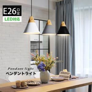 ペンダントライト 1灯   天井 照明 ダイニング照明 食卓用 北欧 おしゃれ  モノトーン LED...