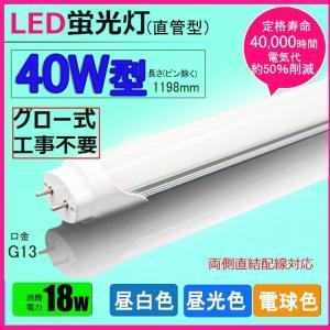 LED蛍光灯 40w形 昼光色 昼白色 電球色  led直管蛍光灯T8 120cm  G13口金  40W形相当 FL40 直管LEDランプ 色選択|nissin-lux