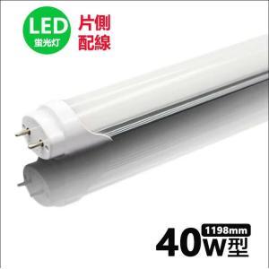 led蛍光灯 40w形 片側給電  led直管蛍光灯T8 120cm  G13口金 FL40 40W形相当 直結工事専用 直管LEDランプ|nissin-lux