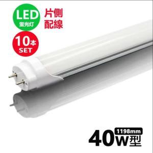 led蛍光灯 40w形 片側給電  led直管蛍光灯T8 120cm  G13口金 FL40 40W形相当 直結工事専用 直管LEDランプ 10本セット|nissin-lux