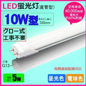 LED蛍光灯 10w形 昼光色  電球色  led直管蛍光灯T8 33cm  G13口金  10W形相当 FL10  直管LEDランプ 色選択|nissin-lux