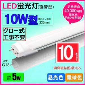 LED蛍光灯 10w形 昼光色  電球色  led直管蛍光灯T8 33cm  G13口金  10W形相当 FL10  直管LEDランプ 色選択【10本セット】|nissin-lux