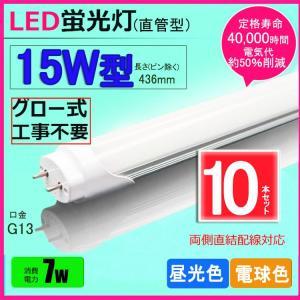 LED蛍光灯 15w形 昼光色  電球色  led直管蛍光灯T8 44cm  G13口金  15W形相当 FL15  直管LEDランプ 色選択 10本セット|nissin-lux