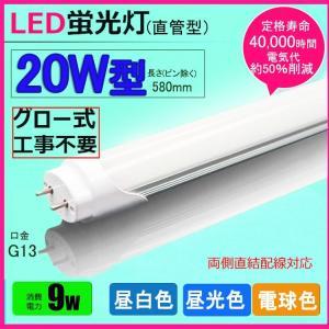 LED蛍光灯 20w形 昼光色 昼白色 電球色  led直管蛍光灯T8 58cm  G13口金  20W形相当 FL20S  直管LEDランプ 色選択|nissin-lux