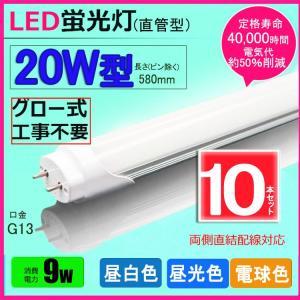 LED蛍光灯 20w形 昼光色 昼白色 電球色  led直管蛍光灯T8 58cm  G13口金  20W形相当 FL20S  直管LEDランプ 色選択【10本セット】|nissin-lux
