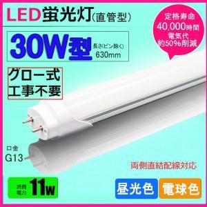 LED蛍光灯 30w形 昼光色  電球色  led直管蛍光灯T8 63cm  G13口金  30W形相当 FL30  直管LEDランプ 色選択|nissin-lux