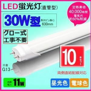 LED蛍光灯 30w形 昼光色  電球色  led直管蛍光灯T8 63cm  G13口金  30W形相当 FL30  直管LEDランプ 色選択 10本セット|nissin-lux
