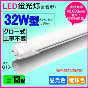 LED蛍光灯 32w形 昼光色  電球色  led直管蛍光灯T8 83cm  G13口金  32W形相当 FL32  直管LEDランプ 色選択|nissin-lux