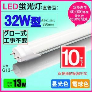 LED蛍光灯 32w形 昼光色  電球色  led直管蛍光灯T8 83cm  G13口金  32W形相当 FL32  直管LEDランプ 色選択 10本セット|nissin-lux