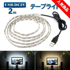 LED テープライト USB対応 2m SMD3528 5V  LEDテープ  電球色 昼光色 間接...