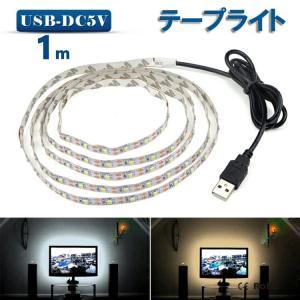LED テープライト USB対応 1m SMD3528 5V  LEDテープ  電球色 昼光色 間接...