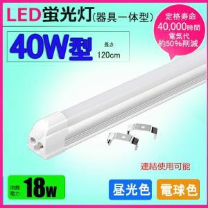 LED蛍光灯器具一体型 40w形 昼光色 電球色 led蛍光灯一体型 40W型 led直管蛍光灯T8...