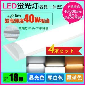 LED蛍光灯器具一体型 20W形2灯相当 昼光色 昼白色 電球色 led蛍光灯一体型 超高輝度 led直管蛍光灯 40W形相当 LEDベースライト0.6m 薄型|nissin-lux