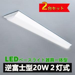 LED蛍光灯器具一体型逆富士形 ledベースライト 20w型 逆富士形 天井直付け led蛍光灯20W 2灯相当 63cm 高輝度3000lm 2台セット|nissin-lux