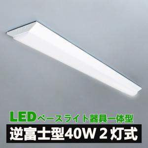 LED蛍光灯器具一体型逆富士形 ledベースライト 40w 2灯 逆富士形 天井直付け led蛍光灯40W 2灯相当 125cm 5200LM|nissin-lux