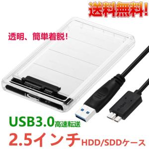 HDDケース 2.5インチ hdd ケース HDDケース SATA HDDケース usb3 HDDケ...