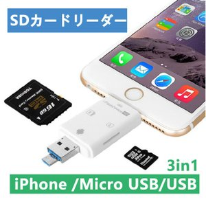 SDカードリーダー  iPhone /Micro USB/USB全対応 ー iPhone/iPad/...
