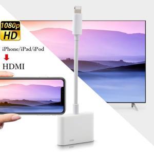 ライトニングケーブル HDMI 変換 iPhone HDMI 変換ケーブル Lightning HD...