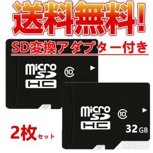 マイクロsdカード 32gb 2枚セット Class10 メモリカード Microsd クラス10 ...