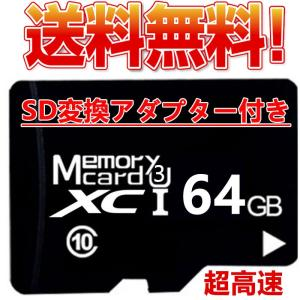 microsdカード 64GB Class10 メモリカード Microsd クラス10 SDXC ...