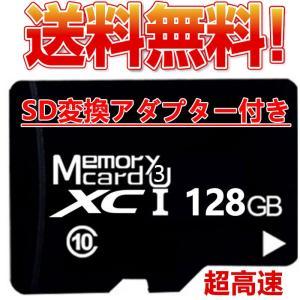 microsdカード128GB Class10 メモリカード Microsd クラス10 SDXC ...