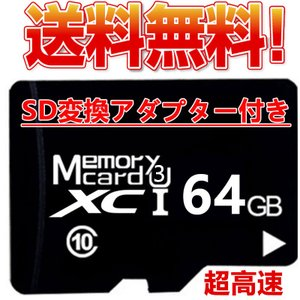 microsd 64gb Class10 メモリカード MicroSDXC クラス10 マイクロSD...