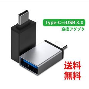 USB Type C to USB 3.0 変換アダプタ  iPad Pro MacBook Pro...