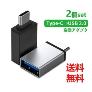 USB Type C to USB 3.0 変換アダプタ 2個セット iPad Pro MacBoo...