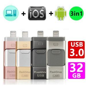 USB3.0メモリ 32GB USBメモリ iPhone/Android/PC対応 フラッシュドライ...