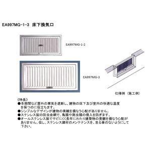 床下換気口(スライド式/200(H) X 400(W)) EA997MG-3|nissindirect|02