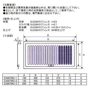 床下換気口(スライド式/200(H) X 400(W)) EA997MG-3|nissindirect|03