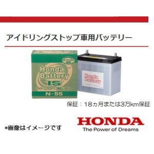 HONDA純正 アイドリングストップ車用バッテリー UQ-85 (31500-T6A-506) オデッセイアブソルートなど|nissinshokai