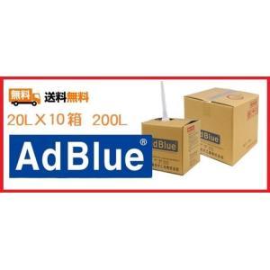 アドブルー(AdBlue)バッグインボックス 20LX10箱 合計200L トラックなどディーゼル車に 尿素SCRシステム車には必須|nissinshokai