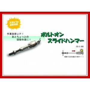 カーグ株式会社 ボルトオンスライドハンマー CG-C-360|nissinshokai