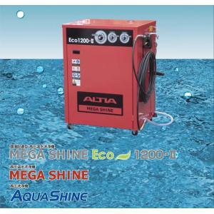 高圧温水洗浄機 アルティア メガシャイン Eco 1200-2 DX仕様 数量限定 |nissinshokai