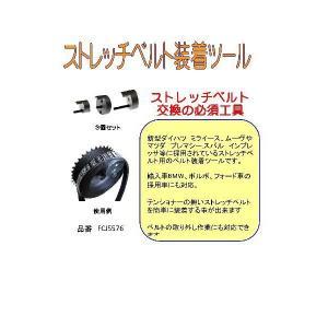 ミニキャブのベルト交換に必須! ストレッチベルトツール FCJ5576|nissinshokai