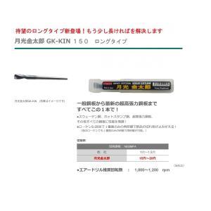 最新超々鋼板対応 スポットカッター 月光金太郎 150mm ロングタイプ|nissinshokai