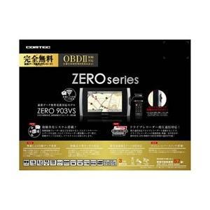 データ更新無料 3.2型液晶レーダー探知機 ZERO ZERO 903VS|nissinshokai