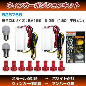 ウインカーポジションキット 24V専用 BA15S S-25...