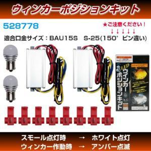 ウインカーポジションキット 24V専用 BAU15S S-2...